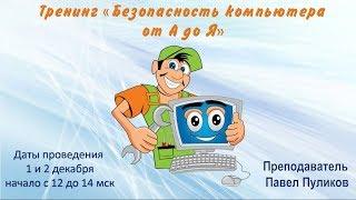 """Презентация тренинга """"Безопасность компьютера от А до Я""""."""