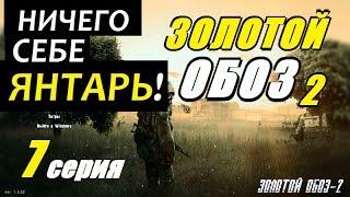 Сталкер ЗОЛОТОЙ ОБОЗ 2 - СКАНЕРЫ и ГОПЛИТ - 7 серия