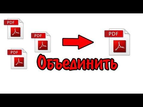 Как соединить два файла пдф в один