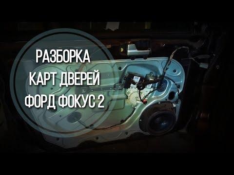 Разборка дверей Форд Фокус 2