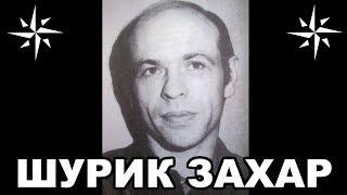 Вор в законе Шурик Захар (Александр Захаров). Борец с кавказскими ОПГ Москвы