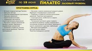 Обучение по пилатесу в Минске. Grantello.by