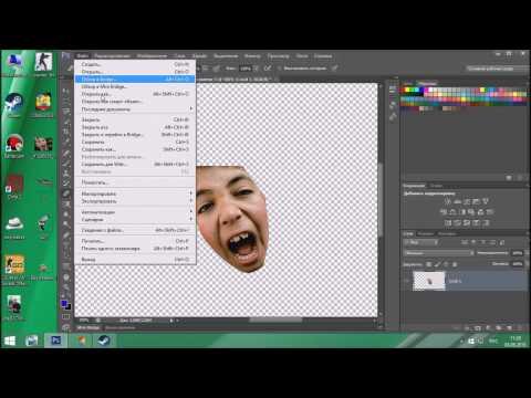 Как выделить лицо из картинки и поместить его на прозрачный фон