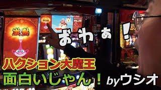 収録ホール=メガガイア岩槻店 http://www.p-world.co.jp/saitama/mega... 埼玉県内で話題のメガガイア岩槻店で ウシオTV収録。