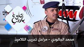 محمد الجالودي - مراحل تدريب التلاميذ