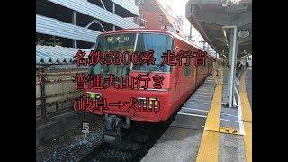 名鉄5300系 走行音(岐阜→犬山)