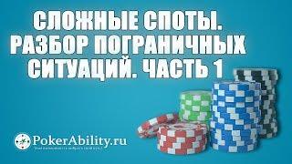 Покер обучение | Сложные споты. Разбор пограничных ситуаций. Часть 1