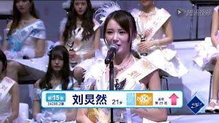 SNH48 第三届总选举 15th 刘炅然 Liu JiongRan  / speech 2016 3rd general election 劉炅然