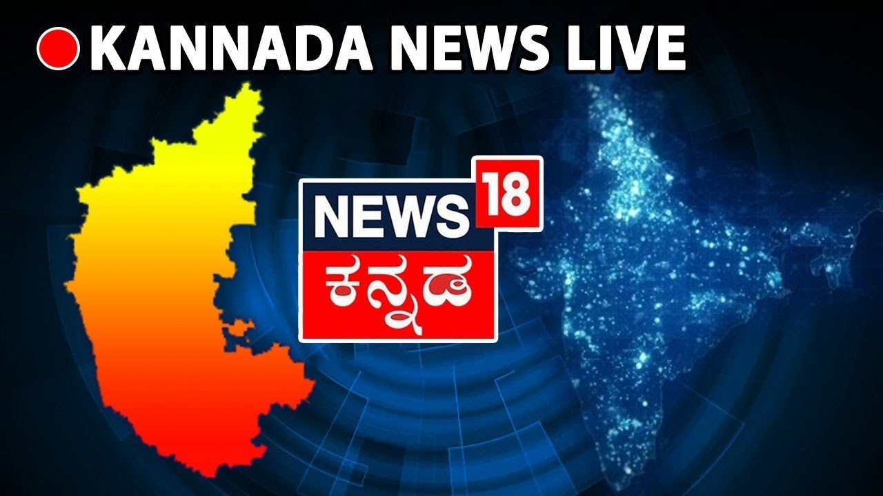 Digvijaya kannada news channel live tv