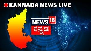 News18 Kannada Live | Karnataka News Streaming 24x7 | ಕನ್ನಡ ನ್ಯೂಸ್ ಲೈವ್