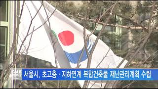 [서울뉴스]서울시, 초고층 지하연계 복합건축물 재난관리…