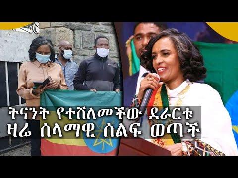ትናንት የተሸለመችው ደራርቱ ዛሬ ሰላማዊ ሰልፍ ወጣች  || Tadias Addis