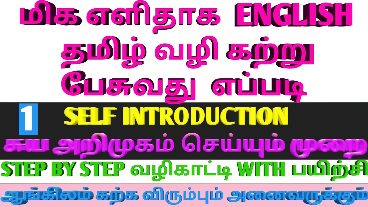 Spoken English ச ய அற ம கம ச ய ய ம ம ற Self Introduction In English Through Tamil Youtube