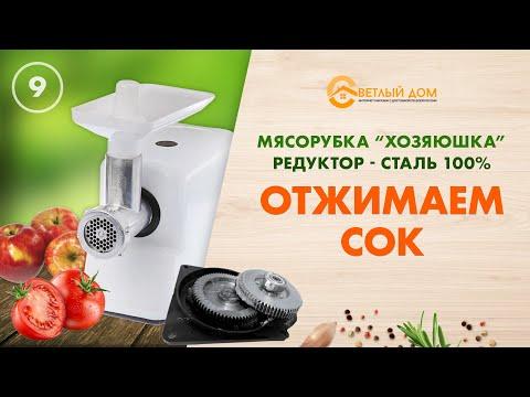 Насадка Соковыжималка к Мясорубке Хозяюшка - Только в Светлыйдом58.рф