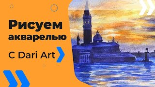 Рисуем закат акварелью! Венецианский пейзаж! #Dari_Art