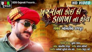Mahendra Sinh Rajput ખજૂરી ના કોઇ દી ડાળખા નાં હોય    HD Song    UDB Gujarati