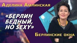 Смотреть видео Бизнес в Берлине, жизнь за границей и Россия: Восток или Запад? / Аделина Амлинская онлайн
