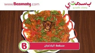 طريقة عمل مسقعة الباذنجان - Lebanese Eggplant Moussaka
