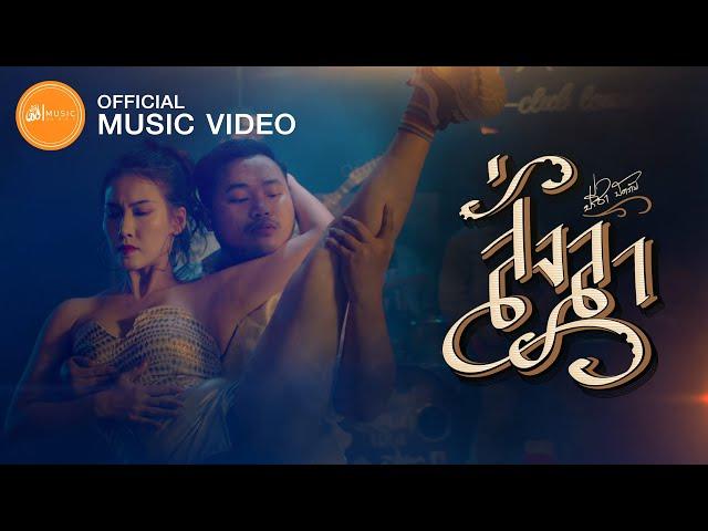 สั่งลา - ปรีชา ปัดภัย : เซิ้ง|Music 【Official MV】