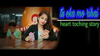 Tu eka mo rihaee|human sagar|new odia song|heart toching love story