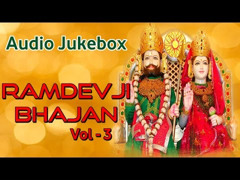 Rajasthani New Bhajan 2017 | Ramdevji All Time SUPERHITS Songs | Audio JukeBox | Prakash Mali Songs