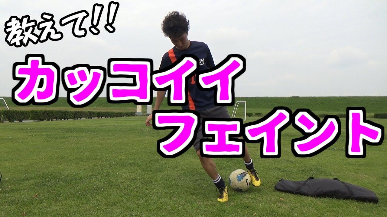 【サッカー】使える?使えない?【フェイント】 - YouTube