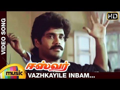 tamil inbam Download meyyana inbam song,eesan movie meyyana inbam mp3 song,download meyyana inbam tamil 320kbps,128kbps at masstamilancom.