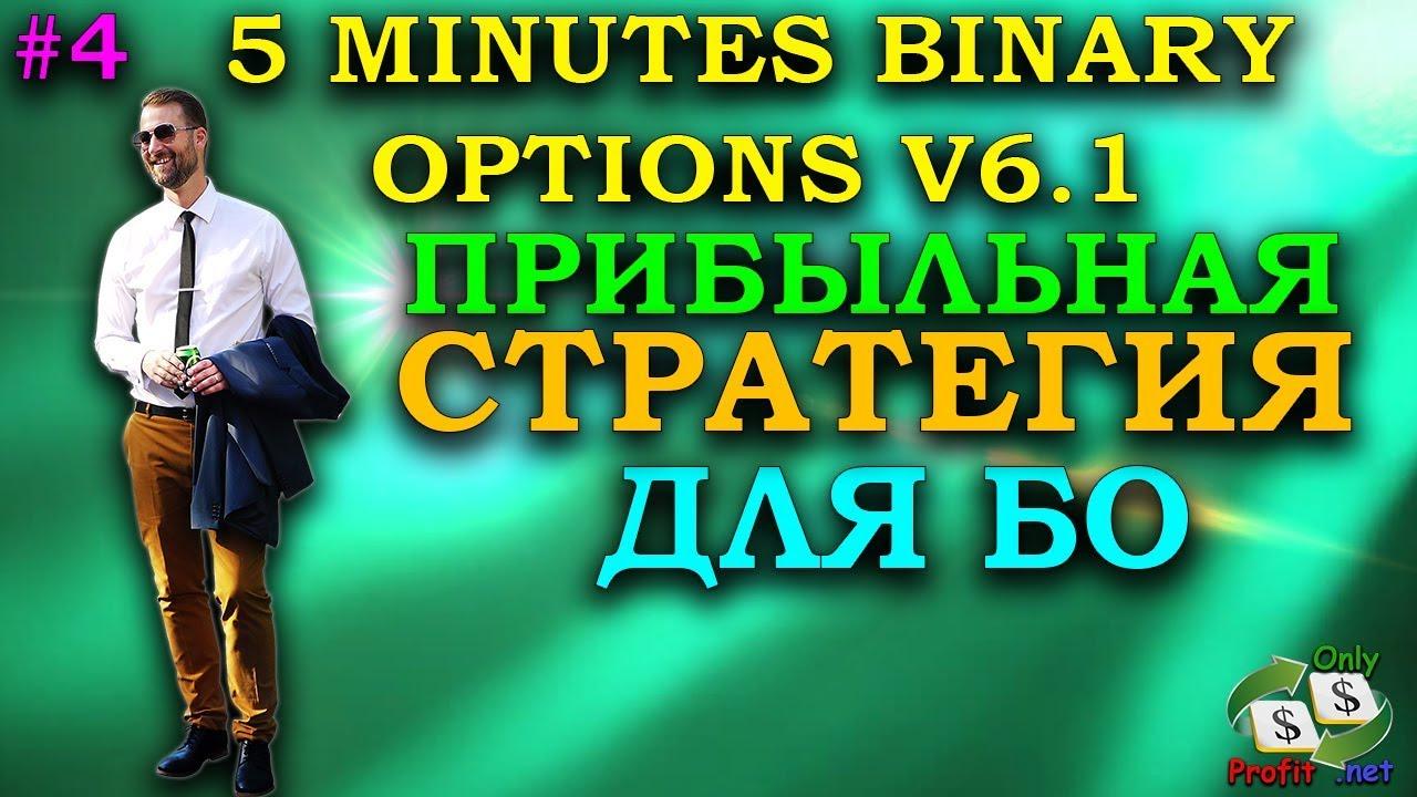 opțiunea binară 5 minute)