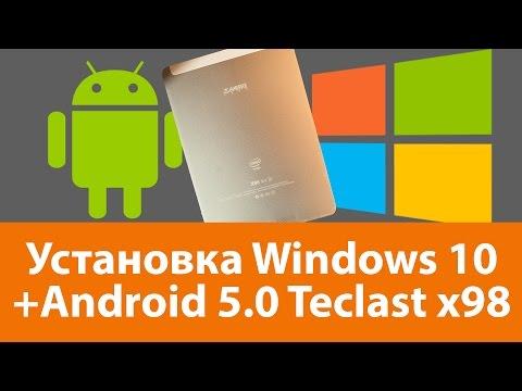 [SL] 014 - Установка лицензионной Windows 10 Home + Android 5.0 на планшет Teclast x98