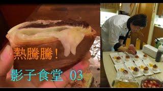 影子食堂 Part 03 [酥皮做法]