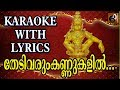 തേടിവരും കണ്ണുകളിൽ | Thedivarum Kannukalil Karaoke with Lyrics | Hindu Devotional Songs Malayalam