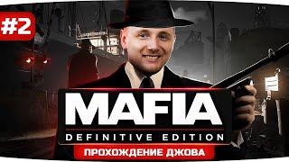 НОВАЯ МАФИЯ ВЫШЛА — ПРОХОДИМ ШЕДЕВР ВМЕСТЕ ● Mafia: Definitive Edition #2