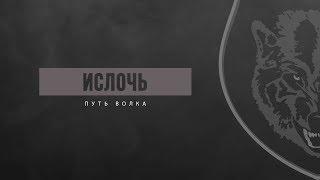 Фильм «Путь волка» к 10-летию футбольного клуба «Ислочь»