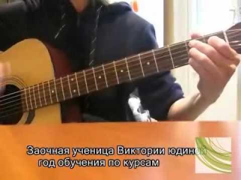 Учиться играть на гитаре по курсам Виктории Юдиной