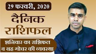 29 FEBRUARY | DAINIK /Aaj ka RASHIFAL | Daily /Today Horoscope | Bhavishyafal in Hindi Vaibhav Vyas