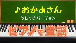 ピアノで童謡「おかあさん」( Mother)歌つきバージョン/with a song