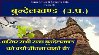BUNDELKHAND UTTAR PRADESH | Super Cities |