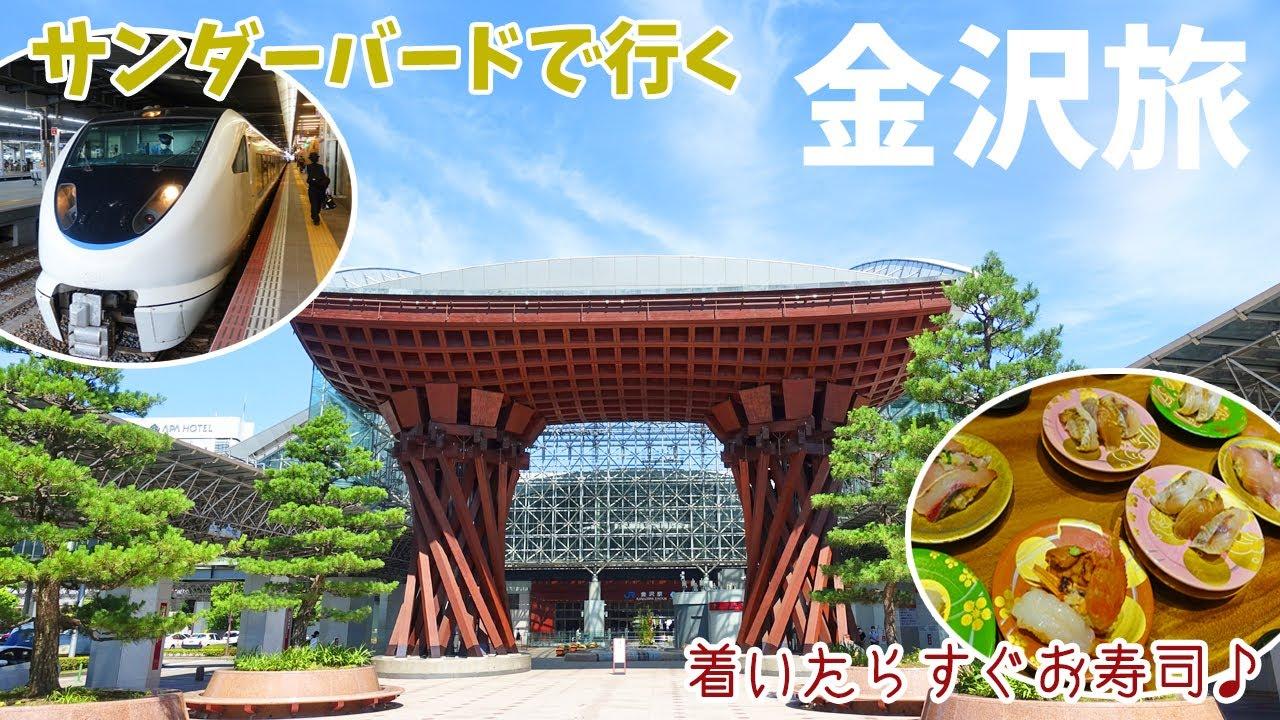 [ 石川県 金沢 2泊3日の旅 ] #1 JR在来線最速の特急 サンダーバード31号で 加賀百万石の城下町『 金沢 』へ ~ やっぱり北陸に行ったら、のどぐろですね!もりもり寿しさん最高(^^)/ ~