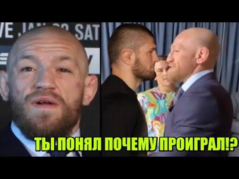 ПЕРЕПАЛКА Конора и Хабиба после боя с Дастином Порье! / Слова Конора после боя! / Обзор UFC 257