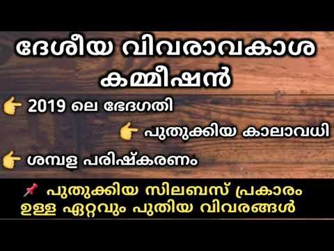 Deshiya vivaravakasa commission Central information commission psc talks