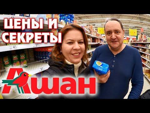 АШАН / СЕКРЕТЫ ПОКУПОК / ЦЕНЫ 2019