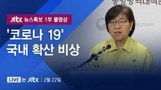 ['코로나19' 확산 비상] 2월 22일 (토) 뉴스특보 1부 풀영상 / JTBC News