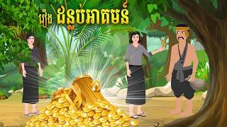 រឿង ដន្លប់អាគមន៍ជ្រែកស្នេហ៍ | និទានខ្មែរកុមារ | Khmer Fairy 2022 , NITEAN KOMA