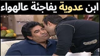 شاهد محمد عدوية يفاجئ والدة على الهواء في حلقة برنامج ويغنيان معنا أغانية الشهيرة