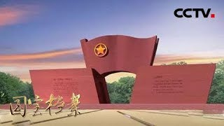《国宝档案》 20190710 坚定的信仰——共青团的旗帜| CCTV中文国际