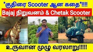 குதிரை Scooter - ஆன கதை | பஜாஜ் & சேட்டாக் உருவான வரலாறு | Chetak Scooter History