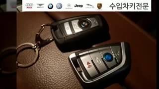 BMW 520D 차키분실로 추가 신형키 수원에서 제작 …