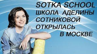 Аделина Сотникова открыла школу фигурного катания в Москве