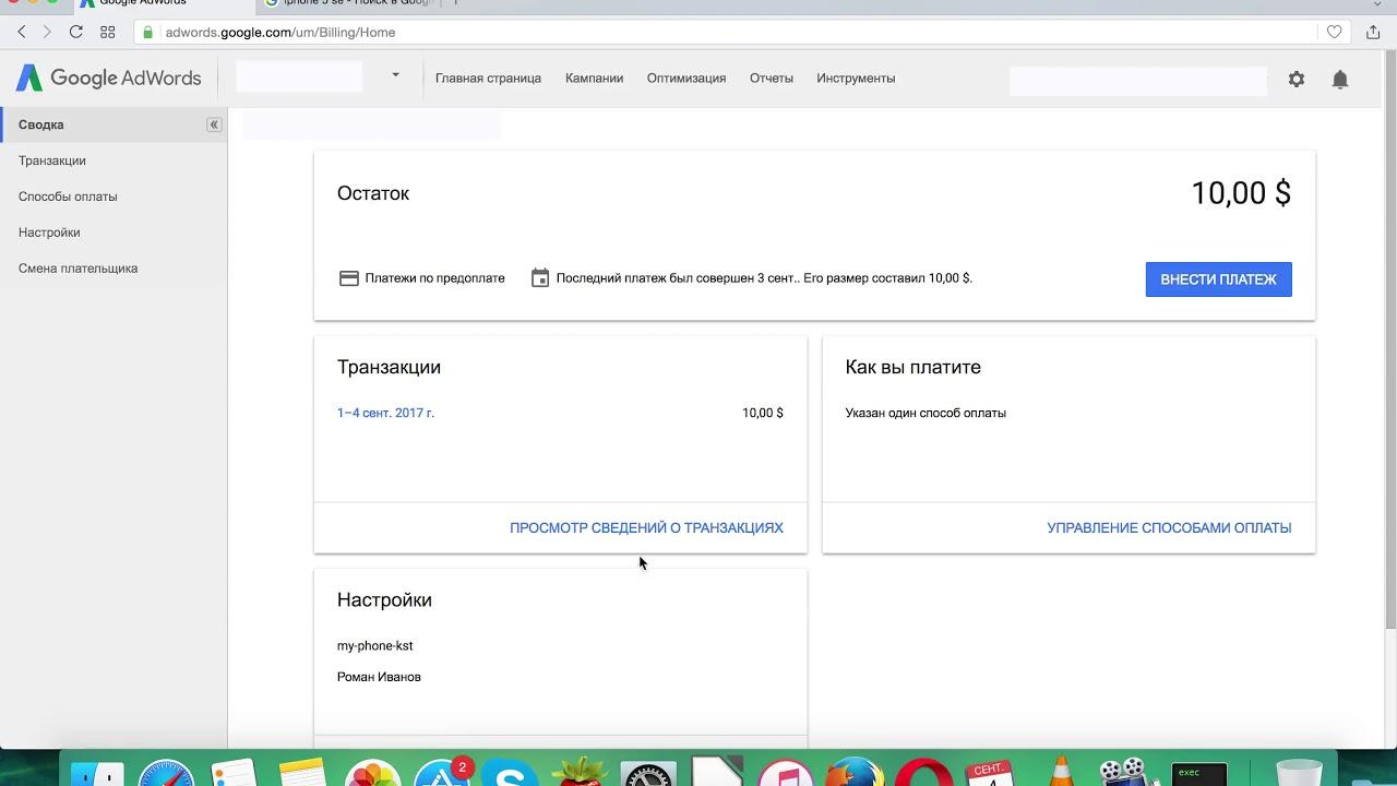 Google adwords пополнить баланс заказать листовки рекламу москва