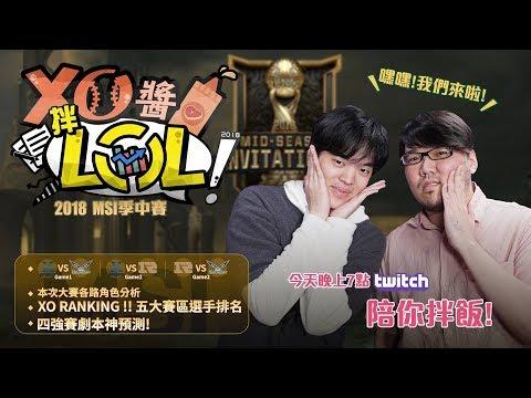 【XO醬拌LoL� MSI季中邀請賽  KZ VS FW|KZ VS RNG|RNG VS FW 2018/05/16